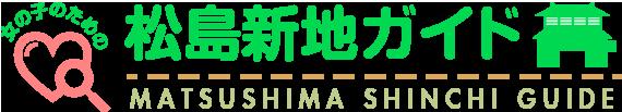 松島新地ガイド|松島新地で働く全ての女性のために