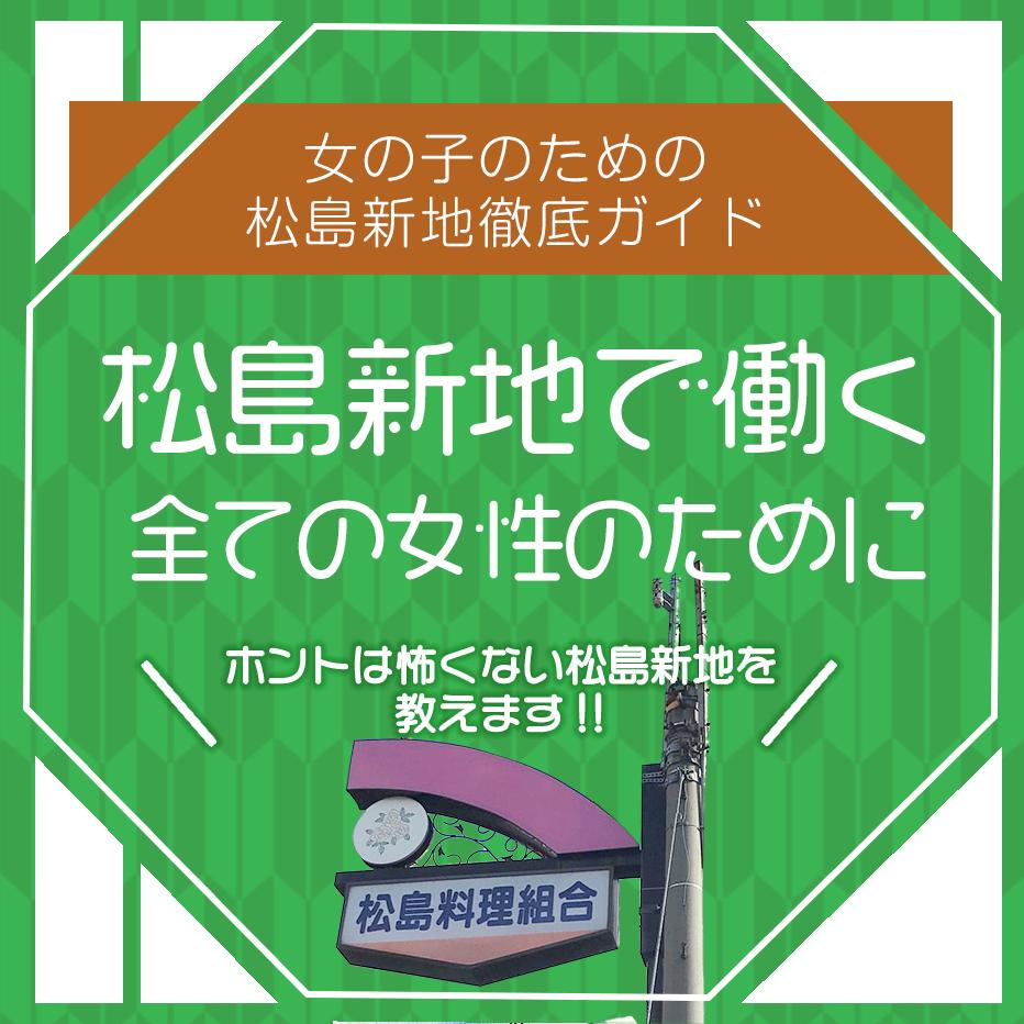 松島新地で働く全ての女性のためにホントは怖くない松島新地を教えます!!